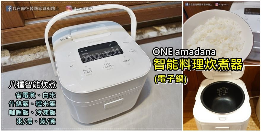 ONE amadana電子鍋.jpg