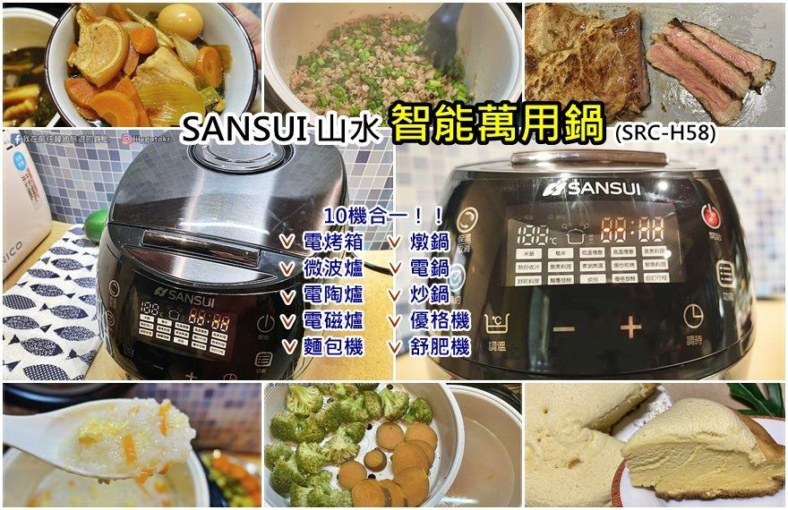 sansui_srch58.jpg