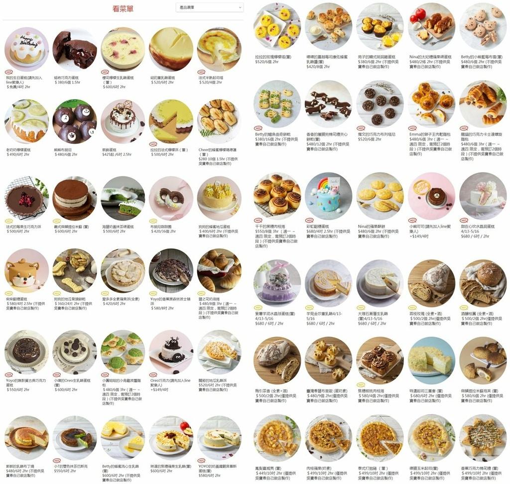 自己做烘焙聚樂部-menu.jpg