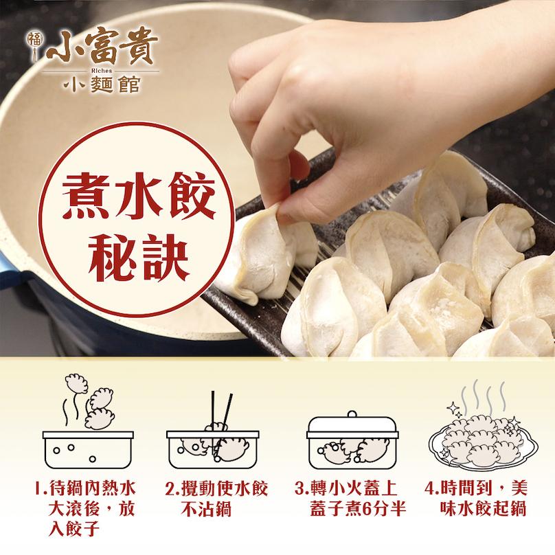 煮水餃步驟.png