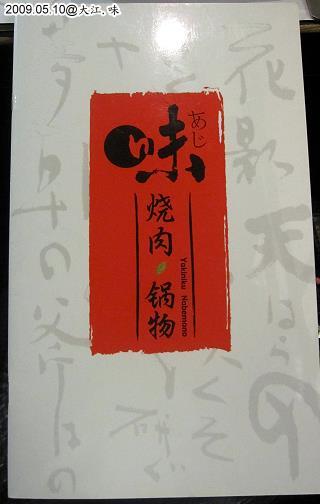 20090510_01.jpg