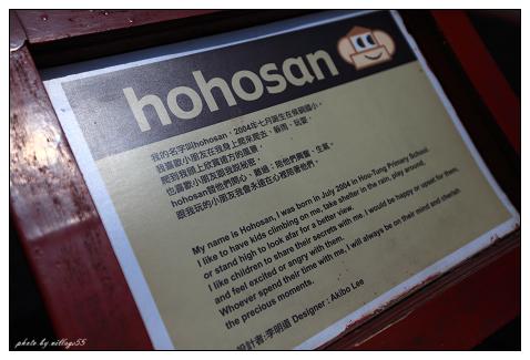 hohosan介紹板.jpg