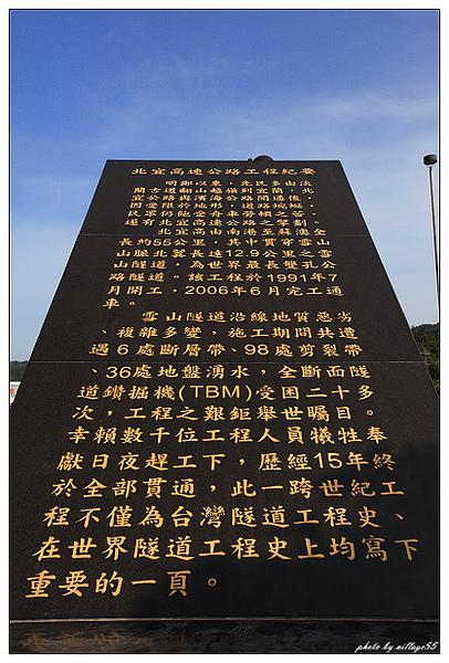 雪隧工程紀念碑.JPG