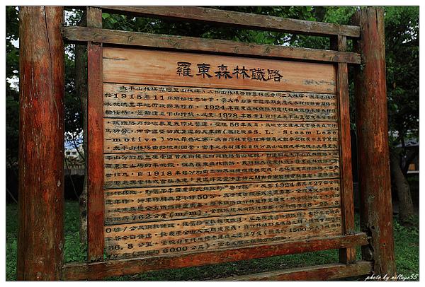 森林鐵路介紹.JPG