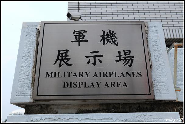 軍機展示場銘版.jpg