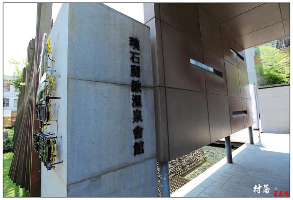 會館入口.JPG