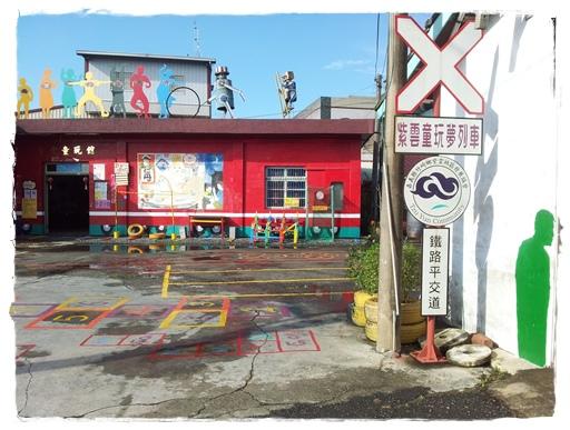 紫雲童玩館