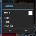 Screenshot_2013-07-15-23-40-51.png