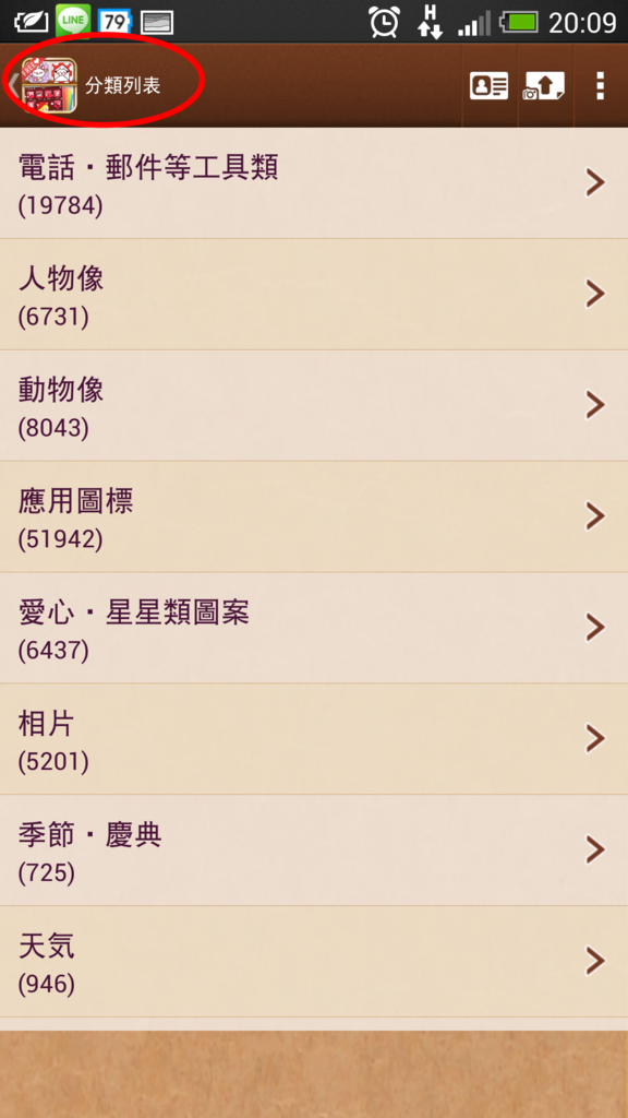 Screenshot_2013-07-26-20-09-22