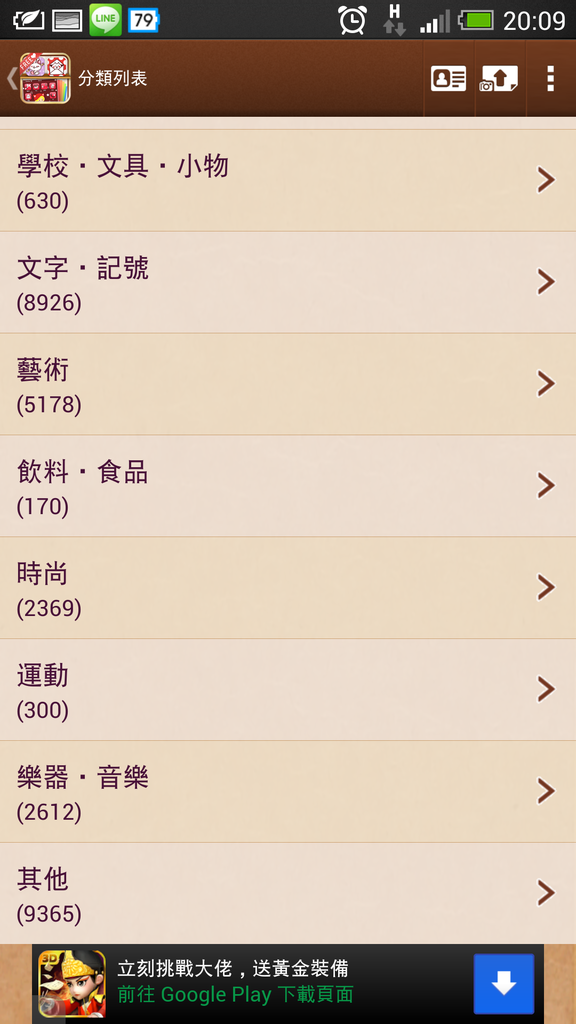 Screenshot_2013-07-26-20-09-29