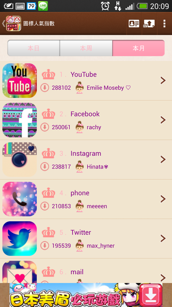 Screenshot_2013-07-26-20-09-52