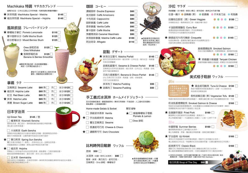 Machikaka-menu_0902_BIG.jpg