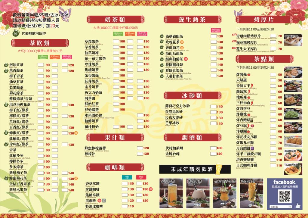 20150330-茶自點點餐單反面A版(小婷修改)