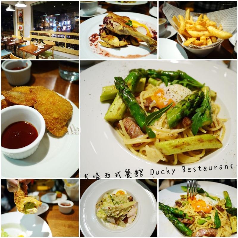 大嗑西式餐館 Ducky Restaurant