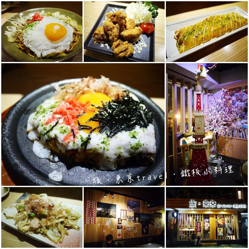 旅‧東京travel‧鐵板小料理