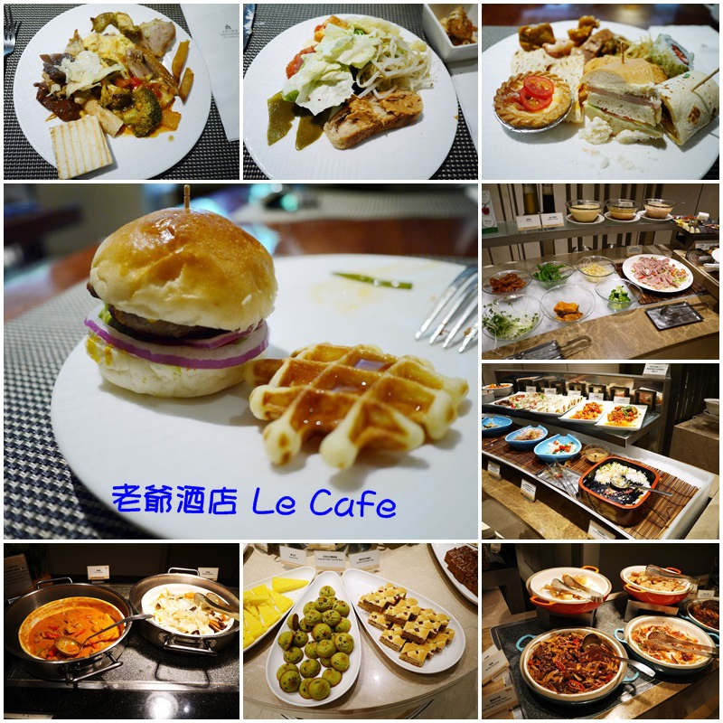 老爺Le Cafe