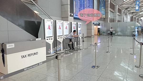 仁川機場電子退稅tax free 0003.jpg