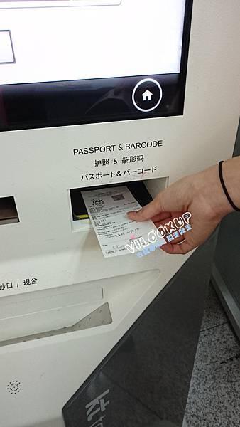 仁川機場電子退稅tax free 0009.jpg