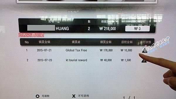 仁川機場電子退稅tax free 0010.jpg