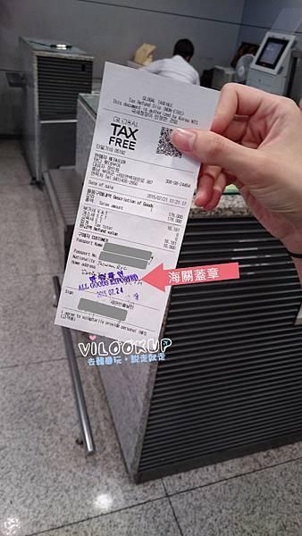 仁川機場電子退稅tax free 0016蓋章完.jpg