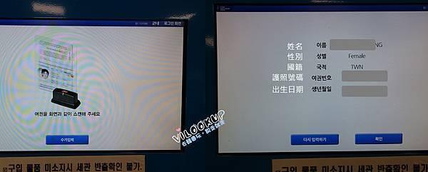 仁川機場電子退稅tax free 0016.jpg