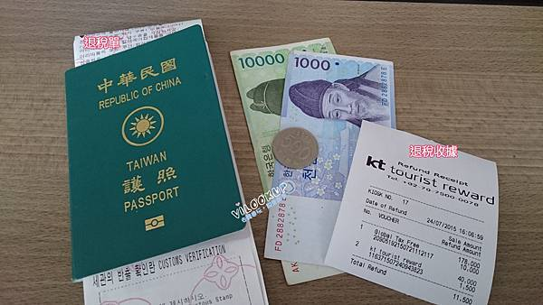 仁川機場電子退稅tax free 0023.jpg