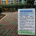 애월초등학교 더럭분교 涯月小學 多樂分校0031.PNG