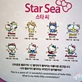 Jeju hello kitty Island헬로키티 아일랜드 00066.jpg