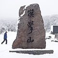 濟州島漢拏山御里牧靈室登山0006.jpg