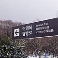 濟州島漢拏山御里牧靈室登山008.JPG