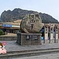 世界自然遺產UNESCO城山日出峰성산일출봉0004.jpg
