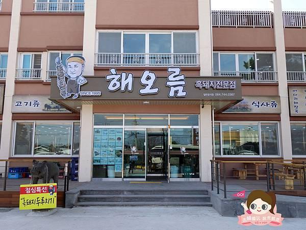 日昇食堂해오름식당巨無霸黑豬肉烤肉串0001.jpg
