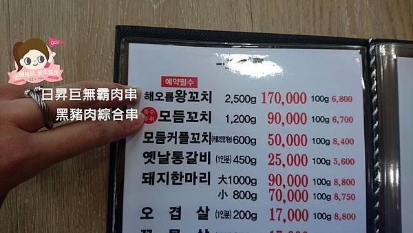 日昇食堂해오름식당巨無霸黑豬肉烤肉串0010.jpg