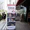 太陽的後裔dalkomm caffee松島店0003.jpg