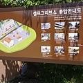 太陽的後裔坡州Camp Ggreaves韓國軍隊體驗及青年旅館0006.jpg