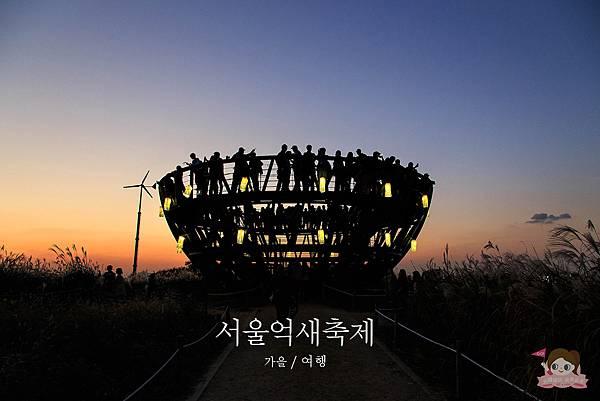 首爾紫芒草慶典서울억새축제天空公園하늘공원0000.jpg