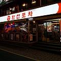 白鐘元韓信大排檔新村店001.jpg