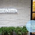 Hotel Tong Seoul 明洞0000.jpg
