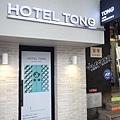Hotel Tong Seoul 明洞0010.jpg