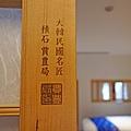 孤獨又燦爛的神鬼怪仁川松島慶源齎大使酒店015.jpg