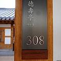 孤獨又燦爛的神鬼怪仁川松島慶源齎大使酒店025.jpg