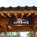 孤獨又燦爛的神鬼怪仁川松島慶源齎大使酒店034.jpg