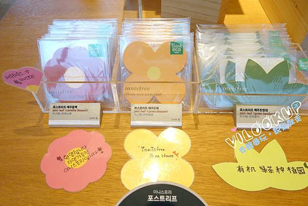 innisfree Jeju house0056.jpg