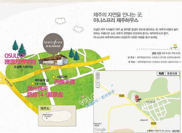 innisfree Jeju House地圖2.jpg