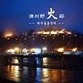 濟州野火節-제주들불축제.jpg