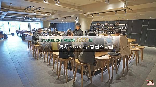 韓國星巴克STARBUCKS 스타벅스第1000店首爾清潭STAR店.jpg