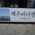 濟州海洋蠟燭 제주바다캔들jpg (18).jpg