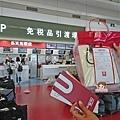 濟州觀光公社免稅店中文區購物shopping (16).jpg
