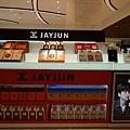 濟州觀光公社免稅店中文區購物shopping (55).jpg