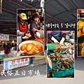 濟州民俗五日市場 제주민속 5 일시장.jpg